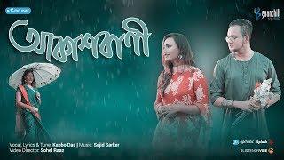 Akashbaani | Kabbo | Sajid Sarker | New Bangla   - YouTube