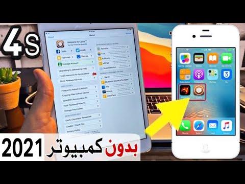 طريقة جلبريك ايفون 4s و ايباد 3/2/ميني بدون كمبيوتر iOS 9.3.5 / iOS 9.3.6