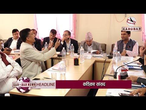 KAROBAR NEWS 2018 09 04 सहरी विकास मन्त्री र सांसदबिच किन भयो समितिमै भनाभन ? (भिडियोसहित)