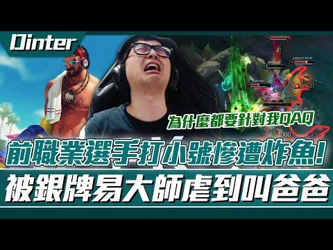 DinTer狂風之力+蒐集者葛雷夫被銀牌場易大屌虐!!?