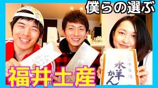福井県Youtuberが選ぶ!福井の美味しいお菓子&お土産をご紹介します!