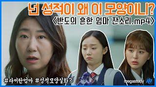 반도의 흔한 엄마의 잔소리(feat.라미란) (2019)