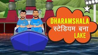 Baarish ne paani phera | IND vs SA 1st T20 Spoof | Dressing room