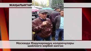 Москвада Мадумаровдун колдоочулары шайлоого кирбей калган