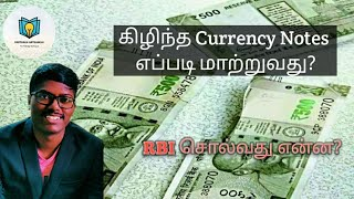 Having Torn Currency Notes? | How to Exchange? | RBI Circular discussed | Tamil