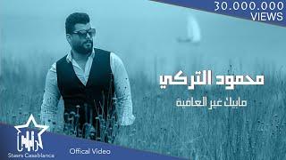 محمود التركي - مابيك غير العافية (حصرياً) | 2020 | (Mahmoud Al-Turky - Mabik Ghr Al3afiah (Exclusive تحميل MP3