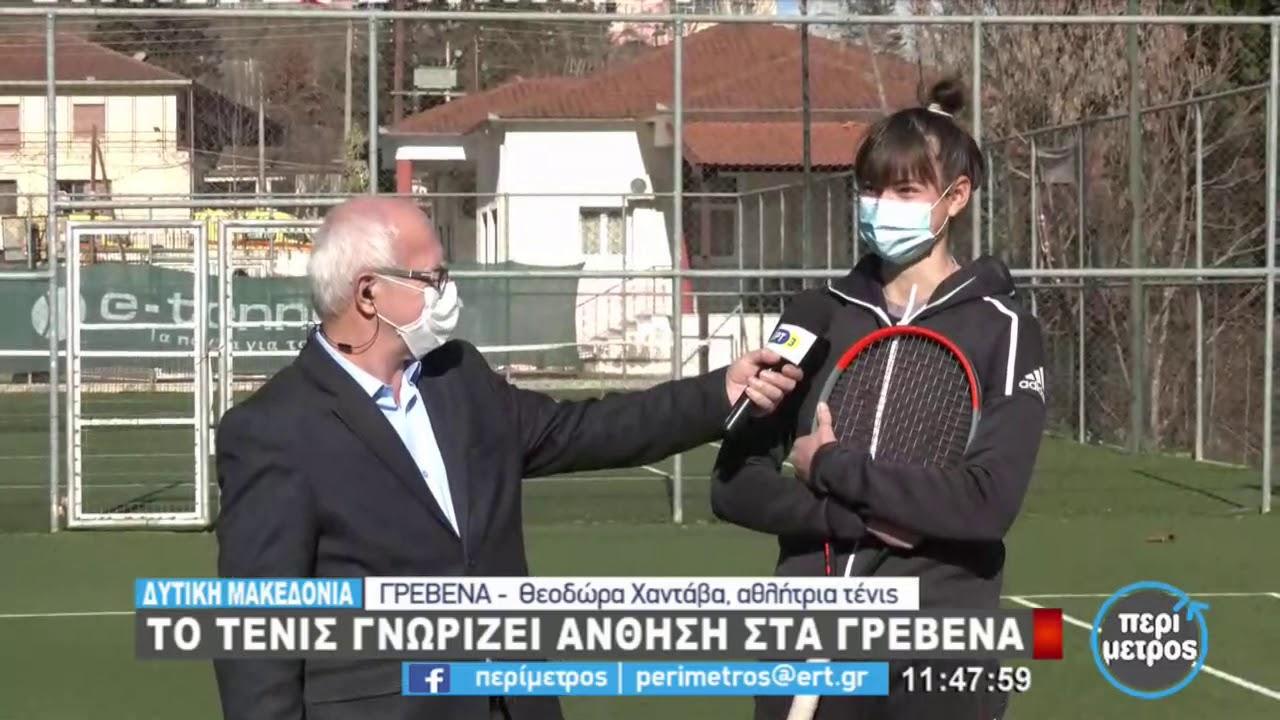 Άνθηση γνωρίζει το τένις στα Γρεβενά | 25/1/2021 | ΕΡΤ