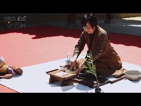 2016 문경전통찻사발축제 - 다례시연 / 설가차문화연구원 미리보기 사진