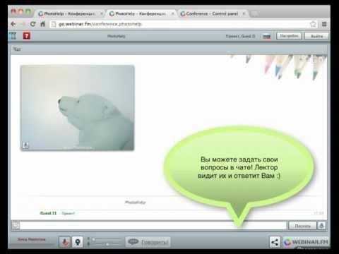 Что такое вебинар и как он проходит?