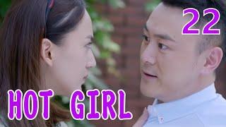 HOT GIRL  EP22(Dilraba,Ma Ke)麻辣变形计