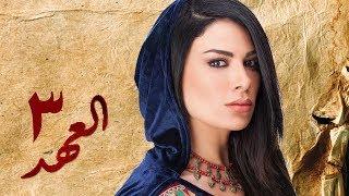 مسلسل العهد (الكلام المباح) - الحلقة الثالثة | غادة عادل وآسر ياسين | El Ahd - Eps 3