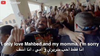 Drake - God's Plan مترجمة عربي