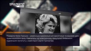 Україна щодня. Історія – 28 листопада