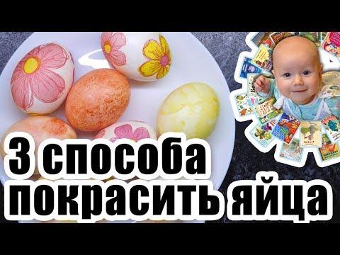 КАК С ДЕТЬМИ БУДЕМ КРАСИТЬ яйца на Пасху. Пробую новые способы окраски яиц.