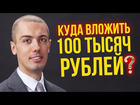 Куда вложить 100 тысяч рублей? Куда инвестировать деньги в 2020 году? Николай Мрочковский (16+)