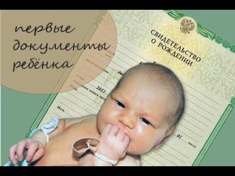 Первые документы новорожденного. Как оформить. Куда обращаться.