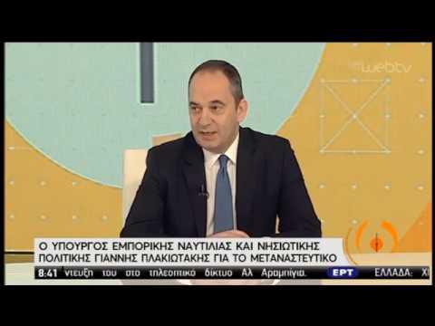 Ο υπ. Ναυτιλίας Γ. Πλακιωτάκης στην ΕΡΤ | 05/02/2020 | ΕΡΤ