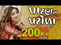 New Gujarati Song   Patan thi Patoda   Kairavi Buch   Navratri Song