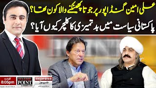To The Point With Mansoor Ali Khan   14 July 2021   Express News   IB1I