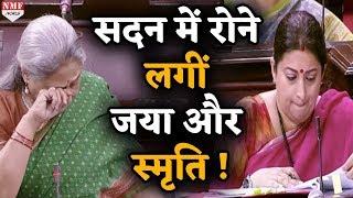 सदन में क्यों रोने लगीं सपा सांसद जया बच्चन और स्मृति ईरानी ?