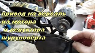 мотор для швейной машины ВЕРСАЛЬ, моя версия.