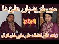 Zahid Ali Kashif Ali Mattay Khan Qawal Main Mureed Han Ali Da Mera Peshwa Ali Ay video download