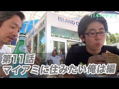 第11話 日本の中学生【マイアミに住みたい俺は編】ディレクターズカット版