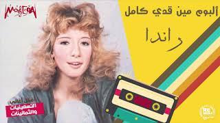 اغاني طرب MP3 راندا - ألبوم مين قدي كامل تحميل MP3