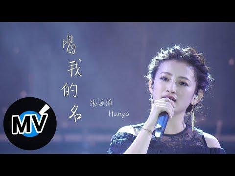 張涵雅 Hanya - 喝我的名 CRY MY NAME