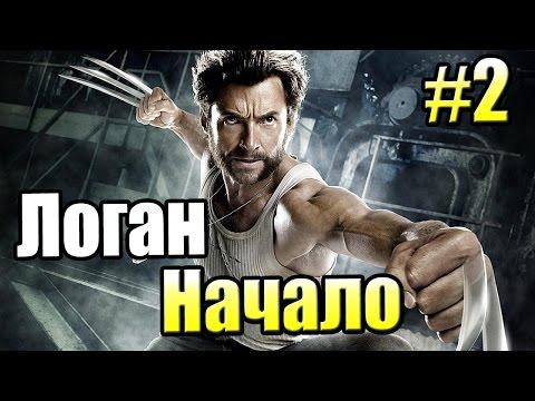 Росомаха Начало {X Men Origin Wolverine} прохождение часть 2 - Оружие Х