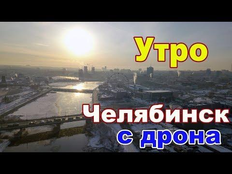 Утро в большой городе Челябинск - съемка с дрона Mavic Pro 18 марта 2019 г