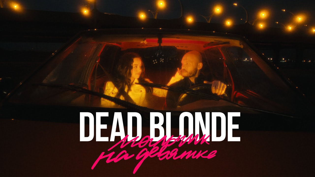 Dead Blonde — Мальчик на девятке