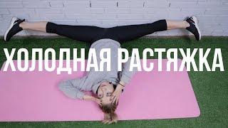 Самые простые и полезные упражнения! Холодная растяжка 1 серия