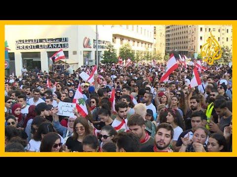 انطلاق الحراك الشعبي في لبنان