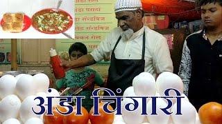 अंडा चिंगारी | Indian Food | Anda Chingari | Pune |