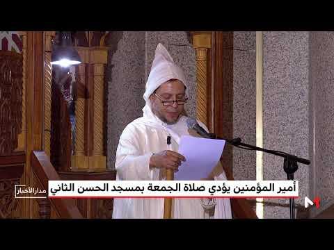العرب اليوم - الملك محمد السادس يؤدي صلاة الجمعة بمسجد الحسن في الدار البيضاء