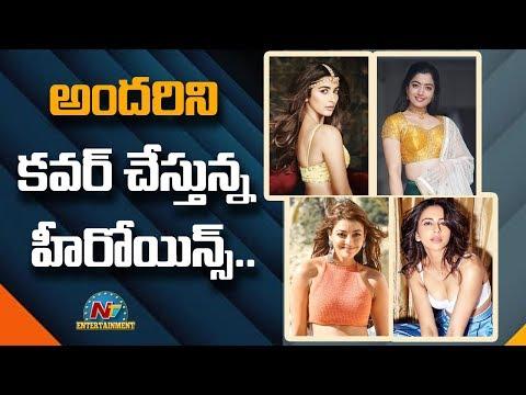స్టార్ హీరోలు, కుర్ర హీరోలతో చేస్తున్న ముద్దుగుమ్మలు | NTV Entertainment