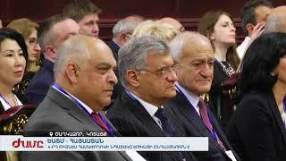 Армения ТВ о Форуме 2018