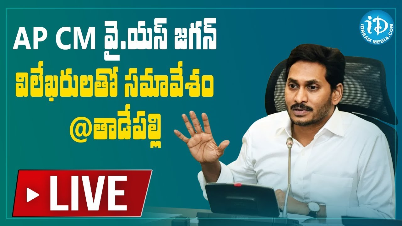 LIVE: Hon'ble Chief Minster Sri YS Jaganmohan Reddy Press Meet, Tadepalli