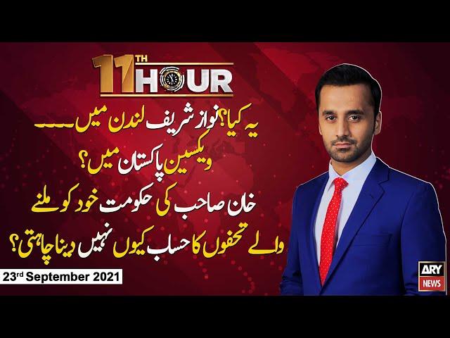 11th Hour | Waseem Badami | ARYNews | 23 September 2021