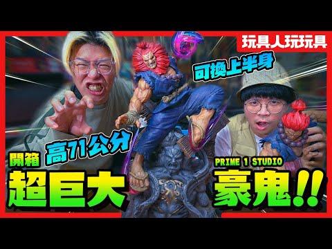 開箱收藏級雕像!Prime 1 Studio 快打旋風5「豪鬼 Akuma」【玩具人玩玩具】