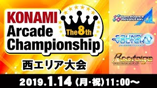 The 8th KONAMI Arcade Championship 西エリア大会 コナミアーケードチャンネル(2019.1.14)