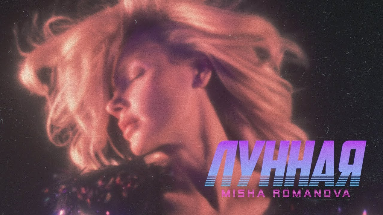 Misha Romanova — Лунная (Lyric Video)