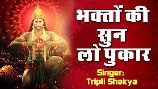 Bhakton Ki Sun Lo Pukar Hanuman