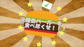 淡路島バーガーを食べ尽くせ!!!