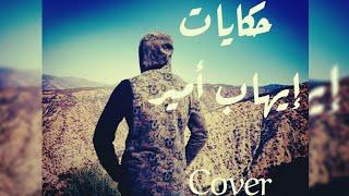 Ihab Amir - HIKAYAT (cover) إيهاب أمير - حكايات تحميل MP3