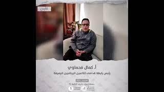 انتماء2021: الاستاذ كمال فحماوي، رئيس رابطة قدامى اللاعبين الرياضيين الرضيفة ، الاردن