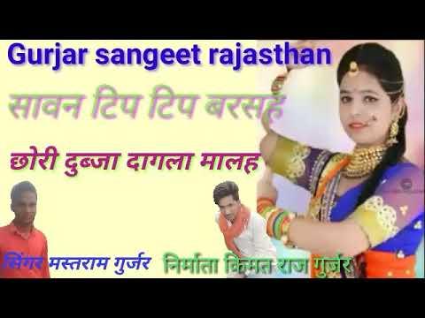 New songs singar mastram gurjar //सावन टिप टिप बरसह//छोरी दुब्जा दाखला मालह//Gurjar sangeet rajastha