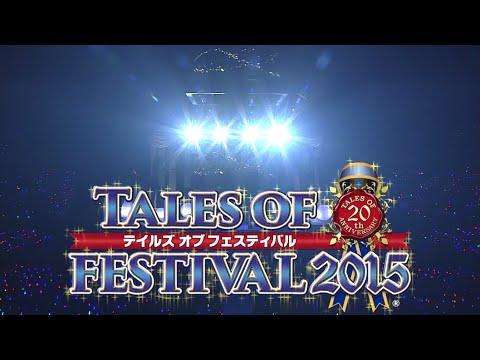 【声優動画】今年のテイルズオブフェスティバルのダイジェスト映像公開wwwwww