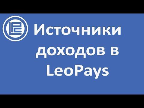 Источники доходов в LeoPays